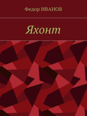 cover image of Яхонт