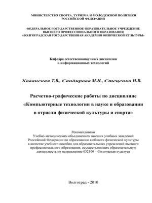 cover image of Расчетно-графические работы по дисциплине «Компьютерные технологии в науке и образовании в отрасли физической культуры и спорта»