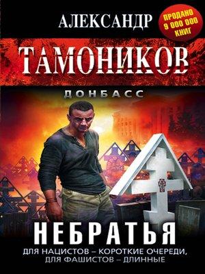 cover image of Небратья