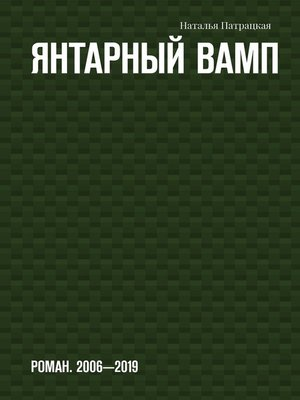 cover image of Янтарный вамп. Роман. 2006-2019