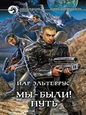 cover image of Мы – были! Путь