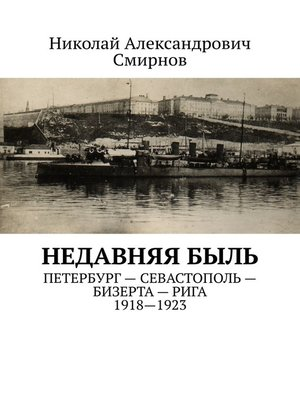 cover image of НЕДавняябыль. Петербург – Севастополь – Бизерта – Рига. 1917—1923