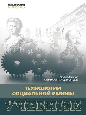 cover image of Технологии социальной работы