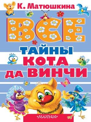 cover image of Все тайны кота да Винчи (сборник)