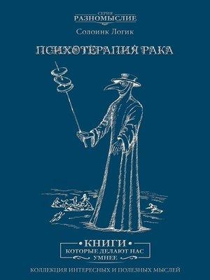cover image of Психотерапиярака