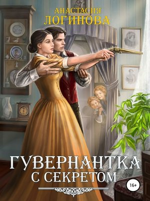 cover image of Гувернантка с секретом