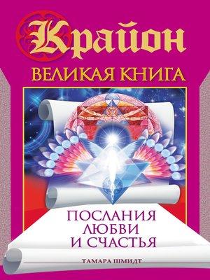 cover image of Крайон. Великая книга. Послания любви и счастья