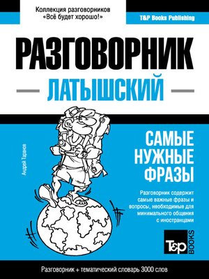 cover image of Латышский разговорник и тематический словарь 3000 слов
