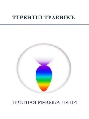 cover image of Цветная музыкадуши. Беседы, встречи, интервью