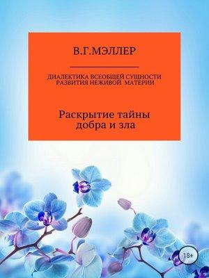cover image of Диалектика всеобщей сущности развития неживой материи