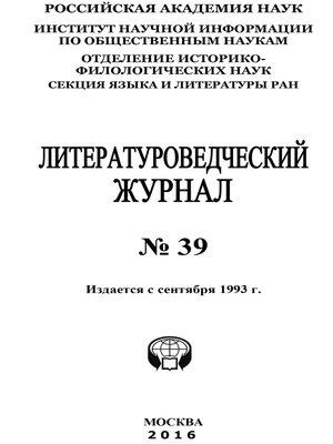 cover image of Литературоведческий журнал №39 / 2016