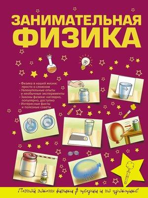 cover image of Занимательная физика