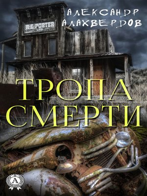 cover image of Тропа смерти