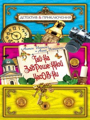 cover image of Тайна заброшенной часовни