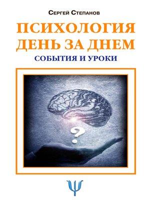 cover image of Психология день за днем. События и уроки