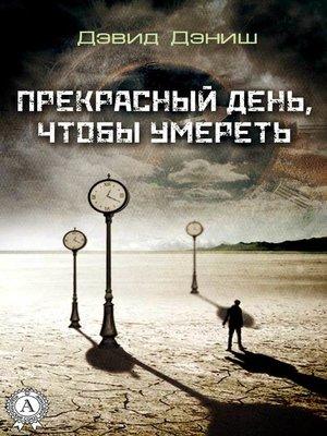 cover image of Прекрасный день, чтобы умереть