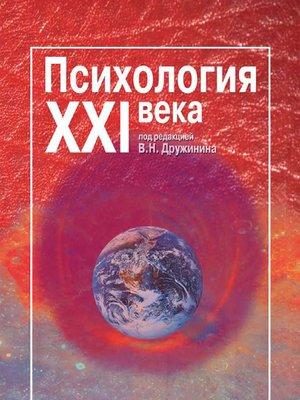 cover image of Психология XXI века