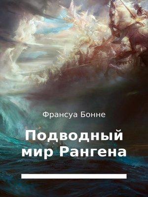 cover image of Подводный мир Рангена