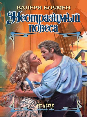 cover image of Неотразимый повеса