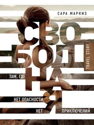 cover image of Свободная. Там, где нет опасности, нет приключений