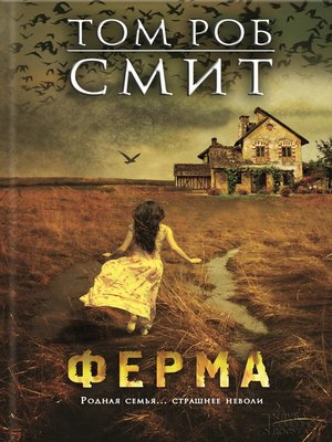 cover image of Ферма