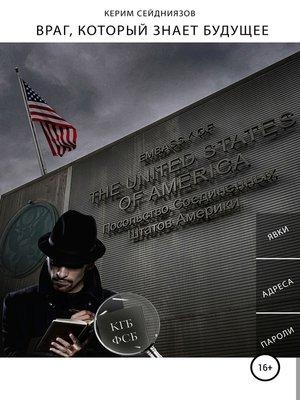 cover image of Враг, который знает будущее