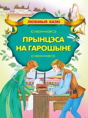 cover image of Прынцэса на гарошыне