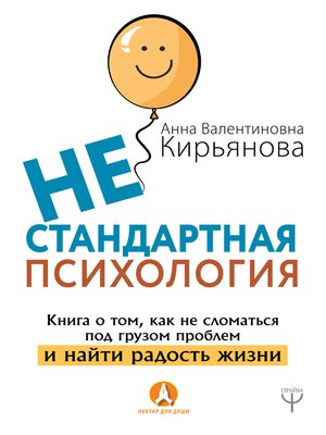 cover image of Нестандартная психология. Книга о том, как не сломаться под грузом проблем и найти радость жизни