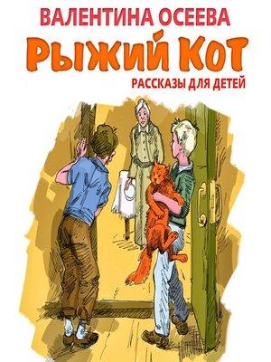 cover image of Рыжий кот. Рассказы для детей