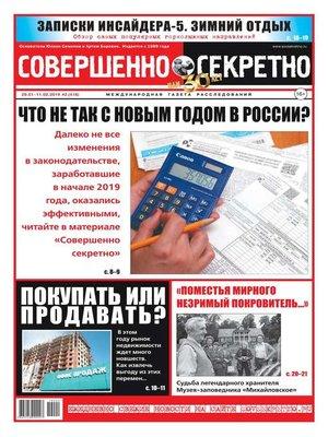 cover image of Совершенно Секретно 02-2019