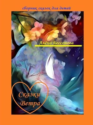 cover image of Сказки Ветра. Сборник сказок для детей