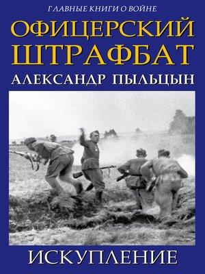 cover image of Офицерский штрафбат. Искупление