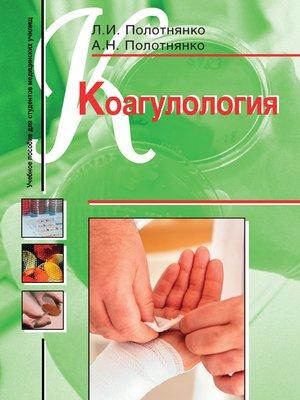 cover image of Коагулология. Учебное пособие для студентов медицинских училищ