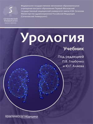 cover image of Урология