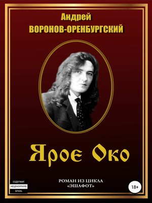 cover image of Ярое око