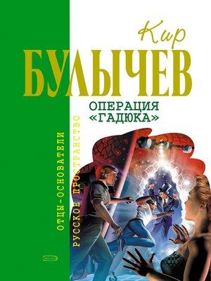 cover image of Операция «Гадюка»