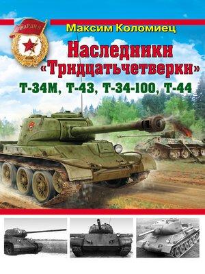 cover image of Наследники «Тридцатьчетверки» – Т-34М, Т-43, Т-34-100, Т-44