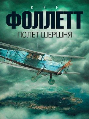 cover image of Полет шершня