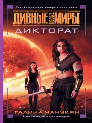 cover image of Дикторат