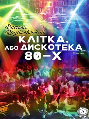 cover image of Клітка, або Дискотека 80-х