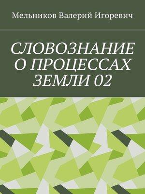 cover image of СЛОВОЗНАНИЕ ОПРОЦЕССАХ ЗЕМЛИ02