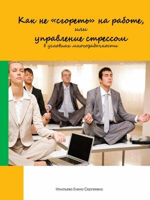 cover image of Как не «сгореть» на работе, или управление стрессом в условиях многозадачности