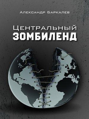 cover image of Центральный Зомбиленд