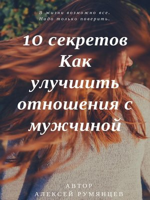 cover image of 10 секретов как улучшить отношения с мужчиной
