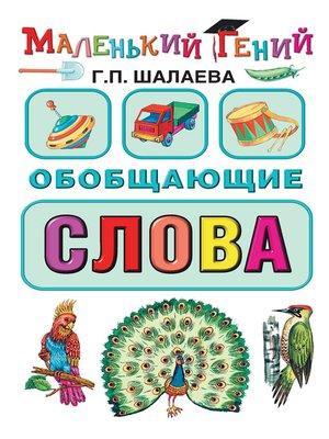 cover image of Обобщающие слова