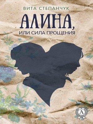 cover image of Алина, или Сила прощения