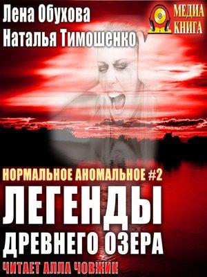 cover image of Легенды древнего озера