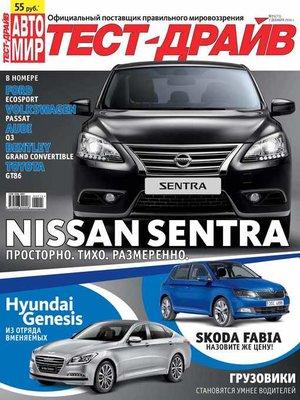 cover image of Журнал «Тест-Драйв» №25/2014