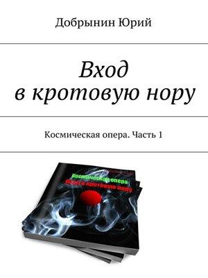 cover image of Вход вкротовуюнору. Космическая опера. Часть1