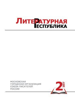 cover image of Альманах «Литературная Республика» №2/2017